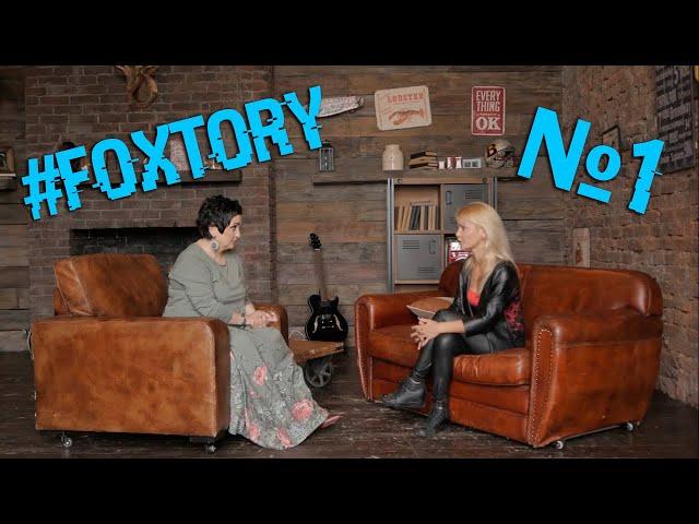 #Foxtory №1. Этери Бериашвили