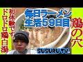 【毎日ラーメン生活】鶏の穴 とろみたっぷり鶏白湯をすする【鶏祭り】SUSURU TV第59回