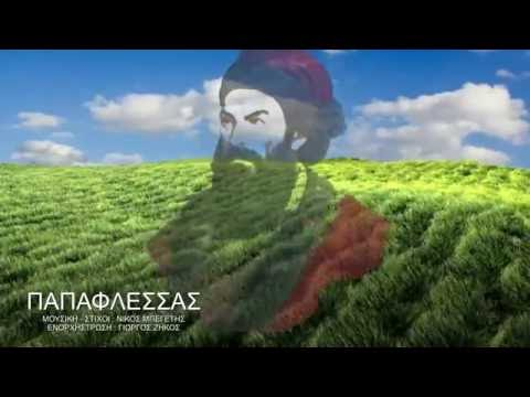 Παπαφλέσσας -papaflesas  1825  Μανιάκι