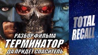 Разбор фильма ТЕРМИНАТОР Да придёт спаситель (2009)