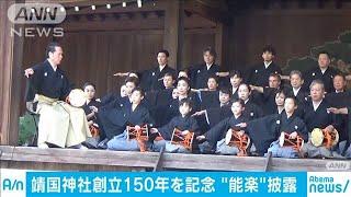 靖国神社で日本の伝統芸能「能楽」を披露(19/09/23)