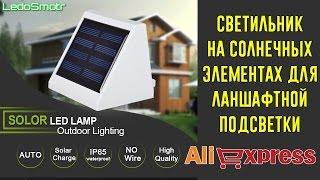 Светильник на солнечных батареях для ландшафтной подсветки с сайта Алиэкспресс