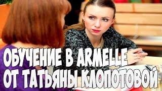 Обучение в парфюмерной компании Армель Armelle от Татьяны Клопотовой