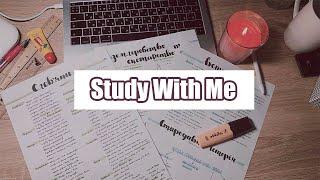 Study With Me №22  | Учись Со Мной  | Воскресенье И Продуктивный Понедельник