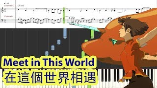 [Piano Tutorial] Meet In This World | 在這個世界相遇 (Big Fish And Begonia OST) - Eason Chan | 陈奕迅