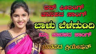 Balu Belagunde  New  Love ❤️ Feeling Janapada Song Kannada | Janapada Song 2021