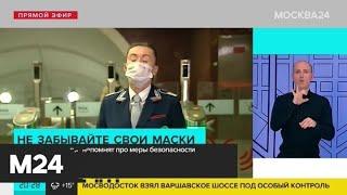 Пассажирам метро напомнят про меры безопасности - Москва 24