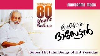 Snehapoorvam Dasettan Celebrating 80 Years of Musical Life of K J Yesudas