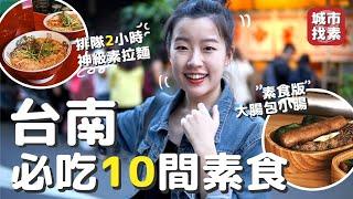 城市找素台南必吃10間素食 排隊2H超隱密神級素拉麵、素食版大腸包小腸