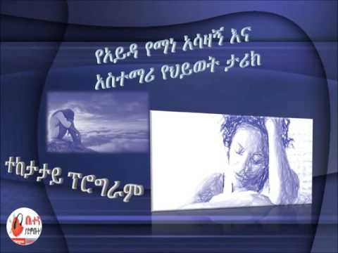 Aida Yemane - Sad Educational True Story Part 1