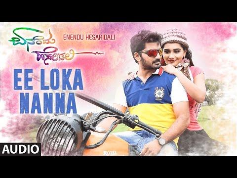 Ee Loka Nanna Full Song Audio || Enendu Hesaridali || Arjun, Roja || Shankar Mahadevan