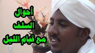 أحوال السلف مع قيـام الليـل الشيخ سفيان الخنجر