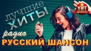 Лучшие Хиты Радио Русский Шансон