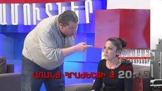Kisabac Lusamutner anons 09.04.18 Aranc Hrajeshti 2