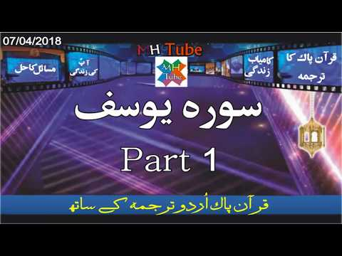 surah-yusuf-full-with-urdu/hindi-translation-part-1