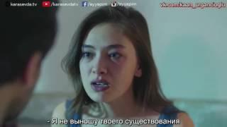 """""""ЧЕРНАЯ ЛЮБОВЬ"""" отрывок -ЭМИР и НИХАН"""