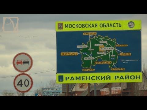 РОССИЯ - 2013. РАМЕНСКИЙ РАЙОН. ВСЁ ПРОДАНО!..