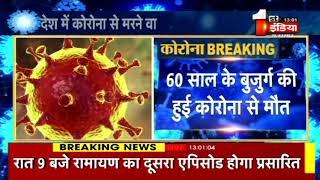 Corona Breaking: Karnataka में तीसरी मौत, India में मरने वालों की संख्या पहुंची 17