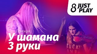 Пикник - У шамана три руки (cover by Just Play)