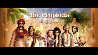 The Prophets promo - Ramadan 2018