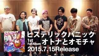 ヒスパニ×ダイノジ爆笑競演 - 7/24 DRF参戦!