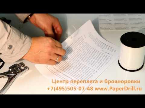 прошивка договора