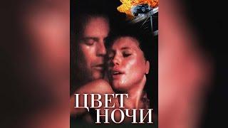 Цвет ночи (1994)