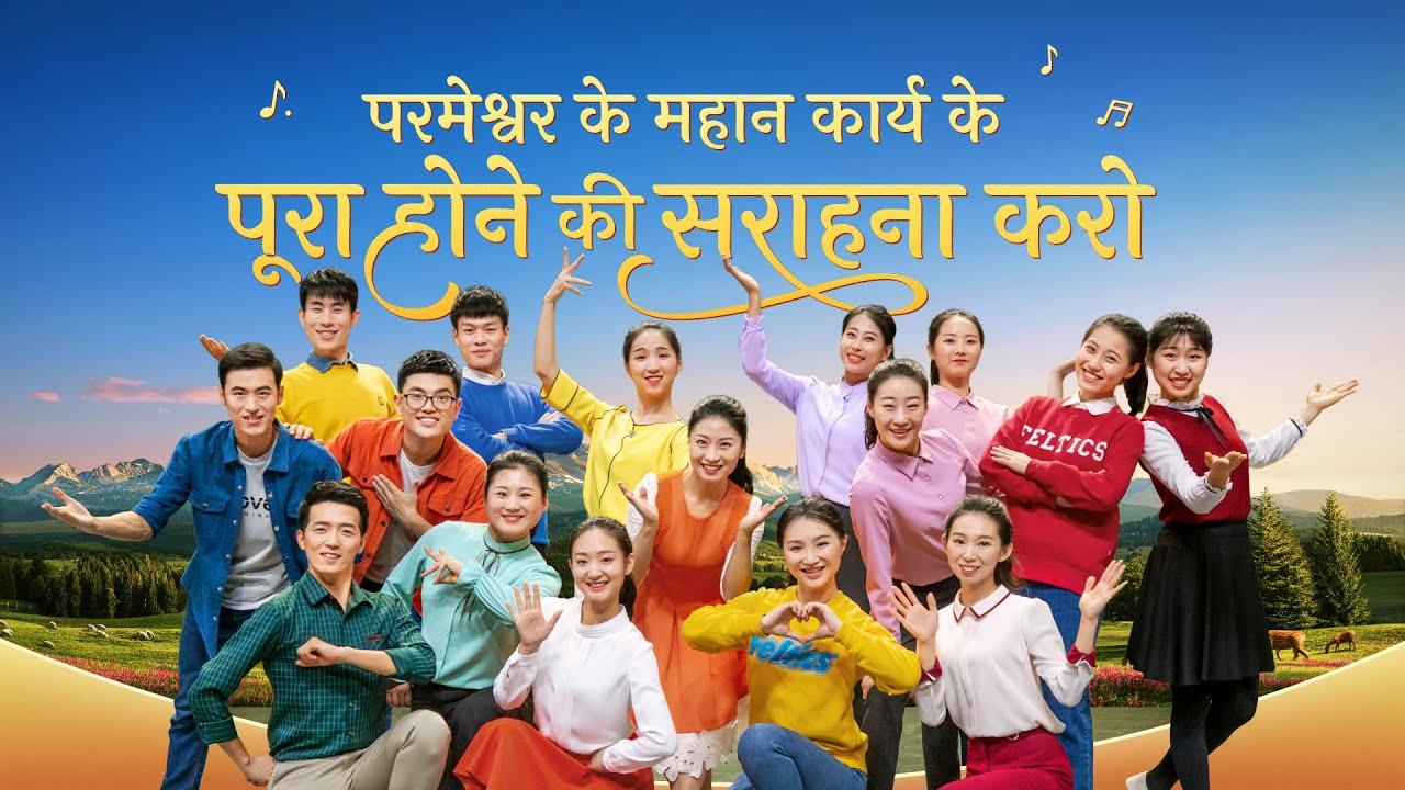 Hindi Hymn   परमेश्वर के महान कार्य के पूरा होने की सराहना करो   Christian Dance