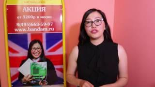 Бесплатный видео урок Английского языка от школы B&AM