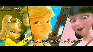 #rustime Адриан Мальчик Красавчик (DJ Lenar Remix) Adrien Boy Heartbreaker [First Russian Ladybug] ♫