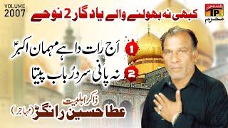 Aj Raat Da Hay Mehman Akbar, Na Pani Sard | Zakir Atta Hussain Ranger (Muhajir) | 2007 | TP Moharram