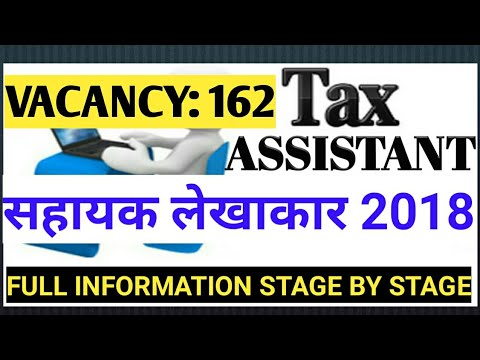 New Recruitment 162 Tex Assistant 2018 /  TEX ASSISTANT 2018 FULL INFORMATION ONLINE STAGE BY STAGE