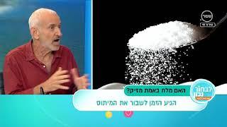 האם מלח באמת מזיק? ד