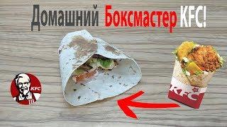 Как приготовить ДОМАШНИЙ БОКСМАСТЕР KFC!