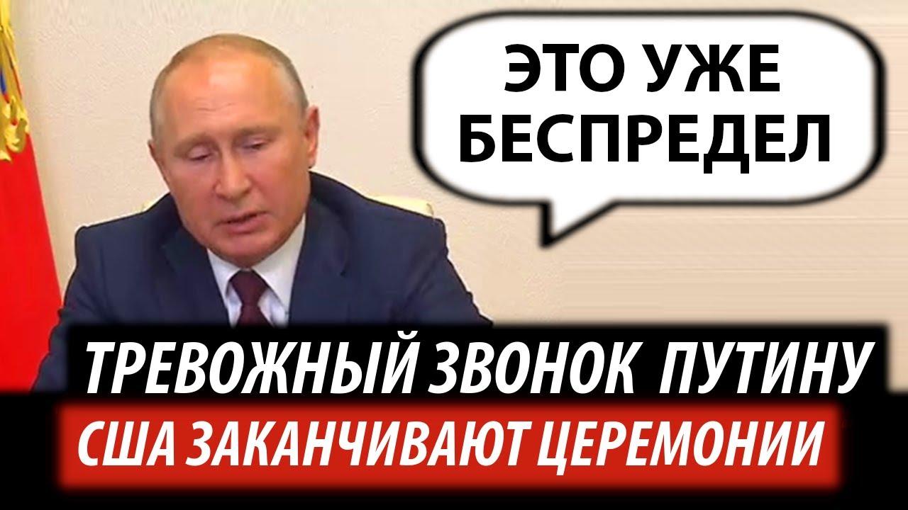 Тревожный звонок Путину. США заканчивают церемонии