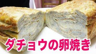 ダチョウの卵で超巨大たまご焼き作る!!! thumbnail