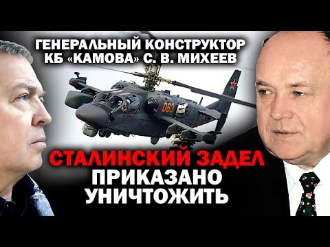 Генконструктор КБ Камова