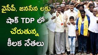 వైసీపీ, జనసేన లకు షాక్ TDP లో చేరిన కీలక నేతలు  | ChandraBabu | TDP | YCP | Janasena | Jagan | NCBN