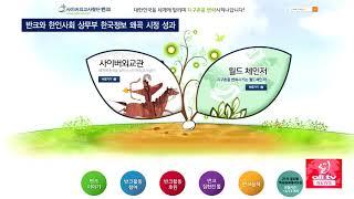 반크와 한인사회 상무부 한국정보 왜곡 시정 성과 ALLTV NEWS EAST 22JUNE18