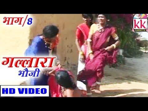 Deewana Patel   CG COMEDY   Scene 8   Gallara Bhauji    Chhattisgarhi Comedy    Hd Video 2019   