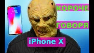 Короче говоря iPhone X ( 5 часть)