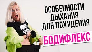 МАРИНА КОРПАН БОДИФЛЕКС ОСОБЕННОСТИ ДЫХАНИЯ ДЛЯ ПОХУДЕНИЯ.  Как похудеть при помощи дыхания 16+