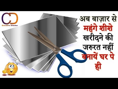DIY MIRROR MAKING AT HOME I Best Out of Waste craft idea I Creative Diaries