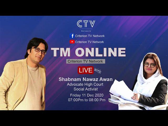 Tm Online | Women empowerment in Pakistan | Human rights in Pakistan | Advocate Shabnum Nawaz Awan