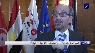 اللجنة التوجيهيه للاتفاقية العربية المتوسطية للتبادل الحر تبحث خطتها المستقبلية - (25-2-2019)