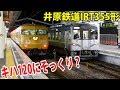 【デカイキハ120?】福山駅を発車する井原鉄道IRT355形ディーゼルカー 総社行き【ち…