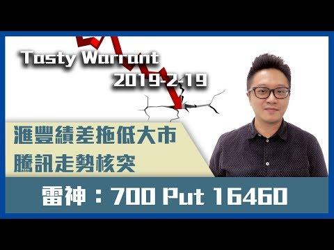 TASTY WARRANT 2019-02-19 Live