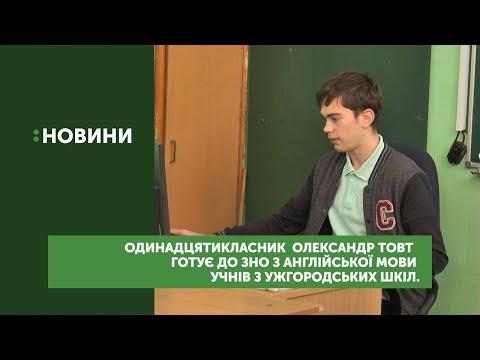 До ЗНО з англійської мови готує школярів одинадцятикласник Олександр Товт