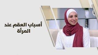 د. روان مرشد - أسباب العقم عند المرأة