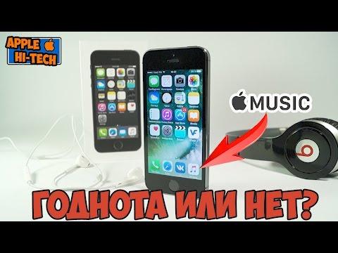 3 месяца с Apple Music на IPhone IPad и Mac   Мой опыт использования